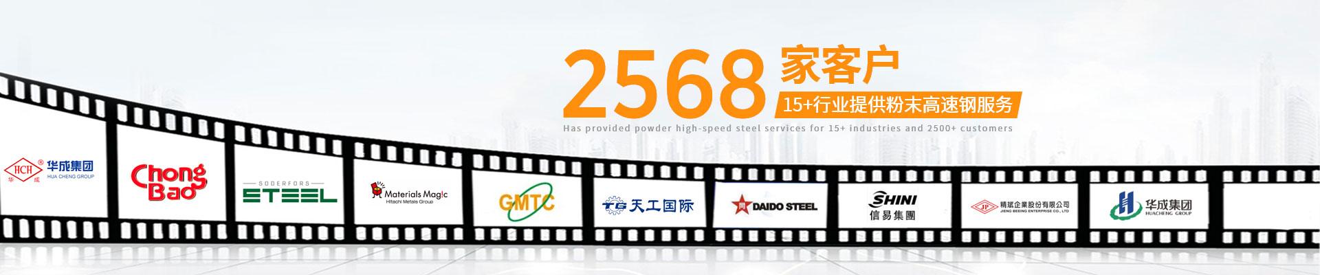 中瑞-2568家客户 15+行业提供粉末高速钢服务