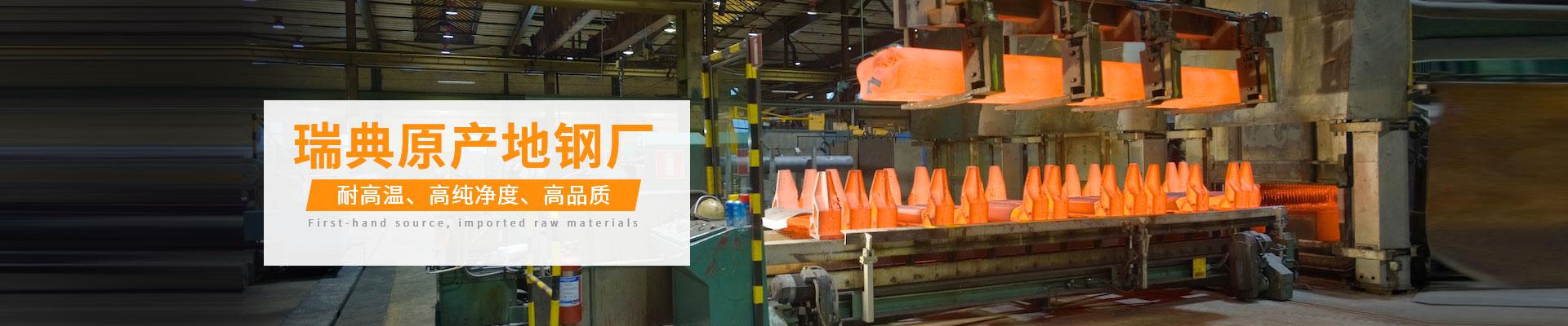 中瑞-瑞典原产地钢厂