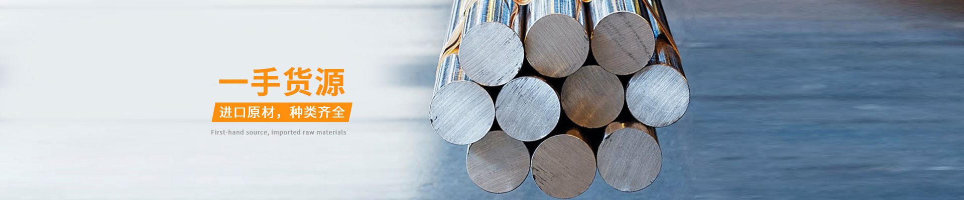 中瑞-一手货源 进口原材,种类齐全|