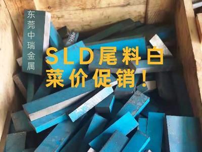 SLD尾料促销