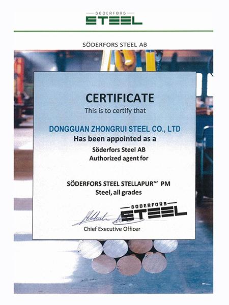 中瑞-STEEL中国代理证书
