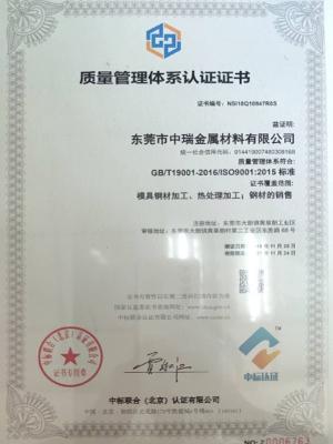 中瑞-质量体系认证证书