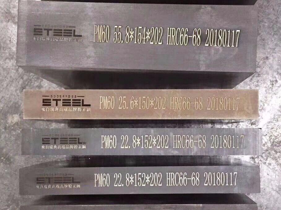 中瑞金属粉末冶金高速钢PM60
