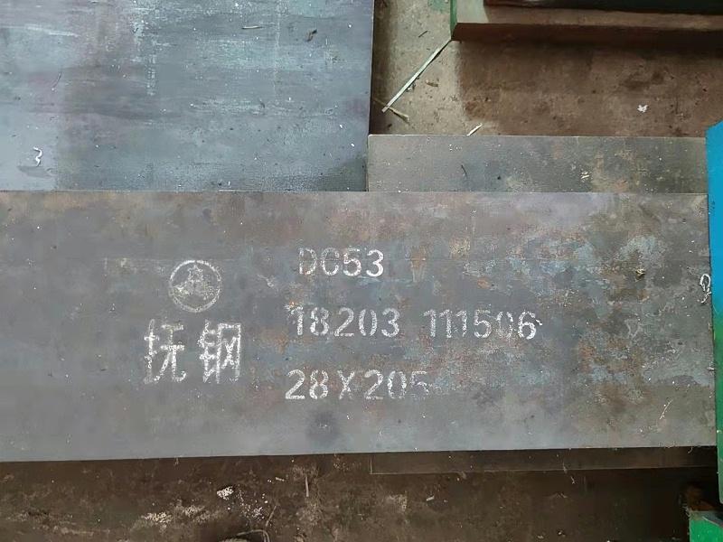 国产DC53板