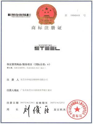 steel商标注册证-中瑞